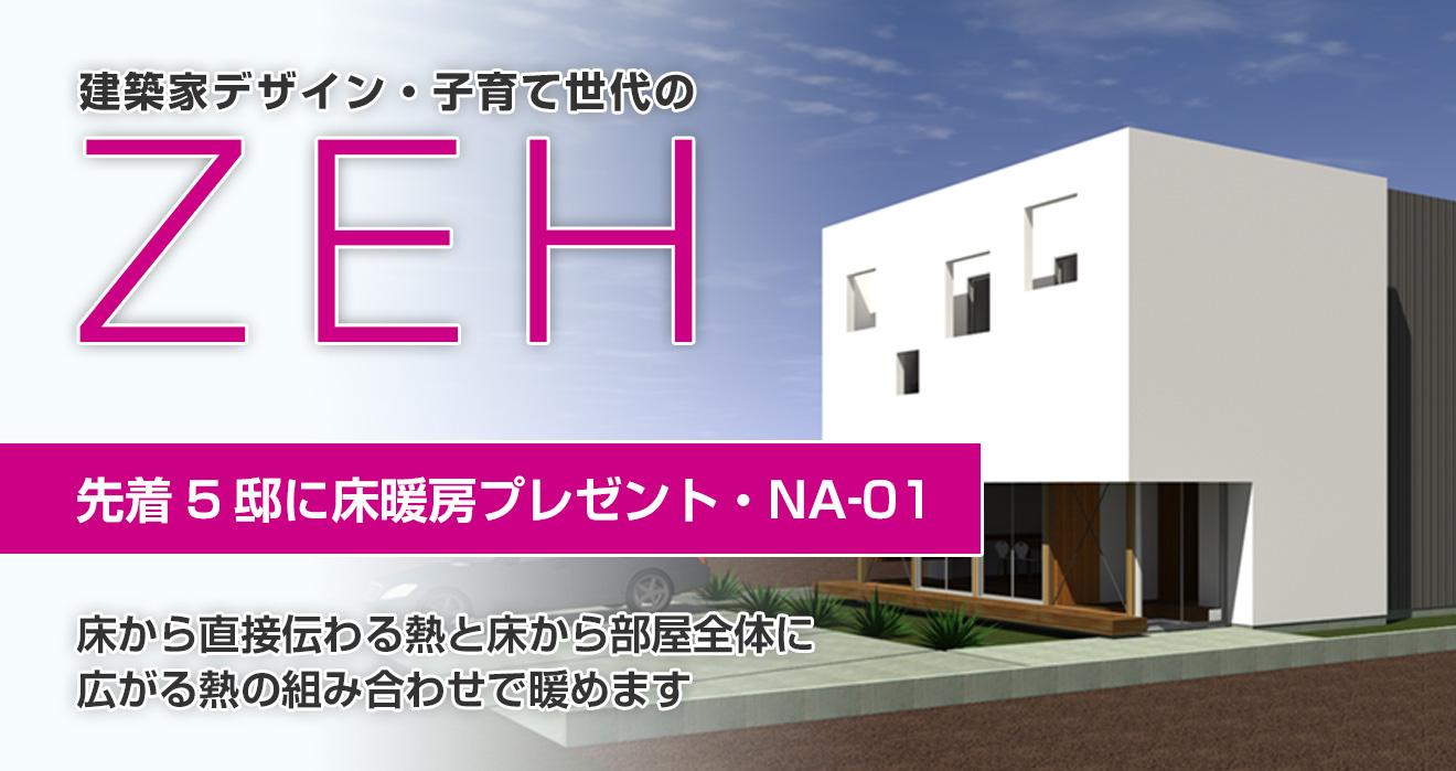 子育て世代のZEHハウス|NA-01